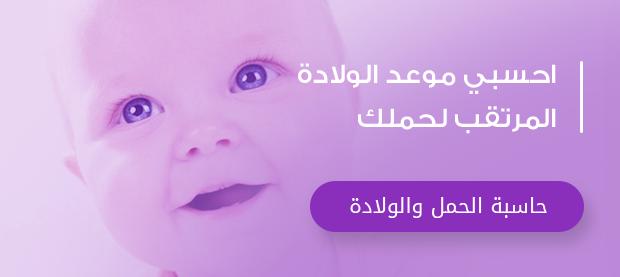 حاسبة الحمل الولادة