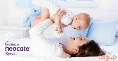 علاجات حساسية الحليب ومنتج Neocate spoon الجديد