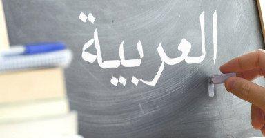 تعليم قواعد اللغة العربية للأطفال في المنزل والمدرسة