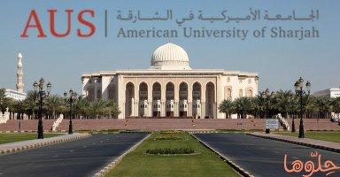 الجامعة الأمريكية في الشارقة
