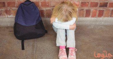 كيف أعرف أن طفلي يتعرض للتنمر؟