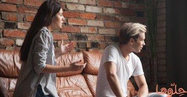 النقاش العقيم بين الزوجين وصعوبات الحوار الزوجي
