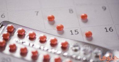 معلومات مهمة عن استخدام حبوب منع الحمل