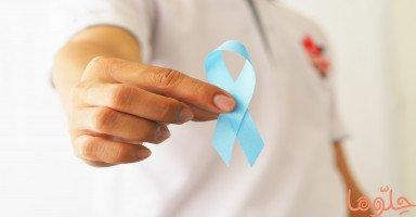 أسباب وأعراض سرطان البروستات وطرق علاجه