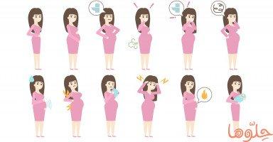 أعراض الحمل من البداية حتى الولادة بالتفصيل