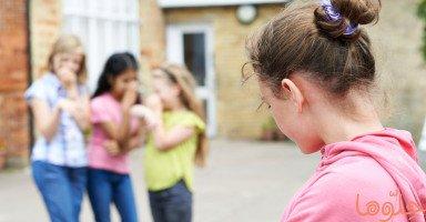التنمر عند الفتيات وعلاج التنمر عند البنات