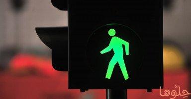تاريخ إشارات المرور وأهمية الإشارات الضوئية