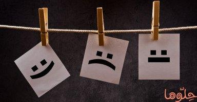 التأثير الإيجابي للمشاعر السلبية