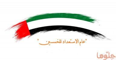 """عام 2020 """"عام الاستعداد للخمسين"""" في الإمارات"""