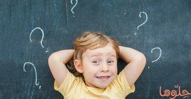 كيف أجيب على أسئلة طفلي المحرجة؟