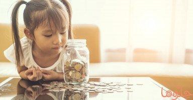 تعليم الطفل الادخار والتوفير والتحكم بمصروفه الشخصي