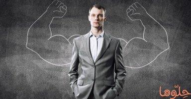 صفات الشخصية القوية وأسرار قوة الشخصية