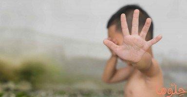 العنف ضد الأطفال والاعتداء الجنسي