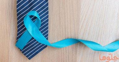 أعراض سرطان البروستاتا وطرق الوقاية منه