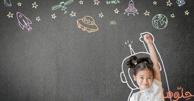 الخيال والتخيل عند الأطفال مساحة حرة وإبداع بلا حدود