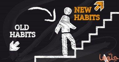 كيف تبني عادات جيدة؟