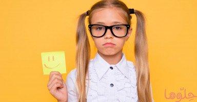تشاؤم الأطفال وكيفية تعليم الطفل التفاؤل