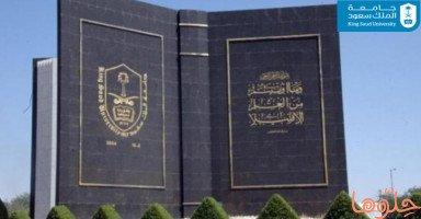 الدراسة في جامعة الملك سعود