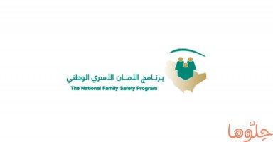برنامج الأمان الأسري الوطني في السعودية