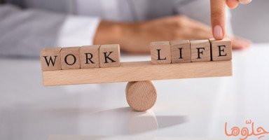 التكامل بين العمل والحياة
