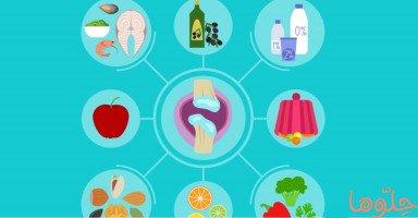 أغذية خاصة للمصابين بالتهاب المفاصل