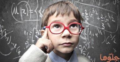كيف تطوّر ذكاء طفلك؟ نصائح تنمية ذكاء الطفل