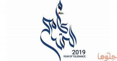عام التسامح 2019 في دولة الإمارات... مبادرات وتشريعات لترسيخ قيم التسامح
