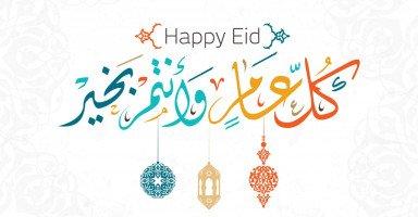 كيف نستقبل العيد؟ نصائح الاستعداد للعيد