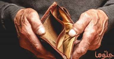 كيف أتخلص من الفقر؟ نصائح للخروج من الفقر
