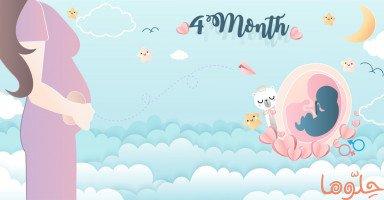 كيف أزيد وزن الجنين في الشهر الرابع من الحمل؟
