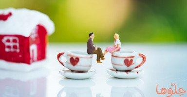 كيف تجعلين زوجك يحبكِ ويشتاق لكِ؟