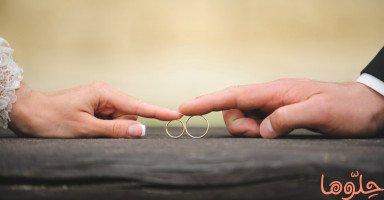زواج الرجل من امرأة تصغره بالعمر