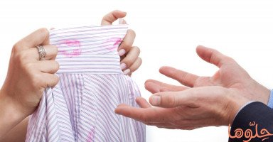 كيفية التعامل مع خيانة الزوج وأدلة الخيانة الزوجية