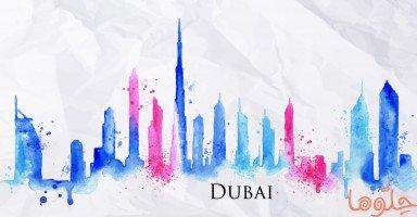 المدينة العالمية دبي وأهم معالم إمارة دبي