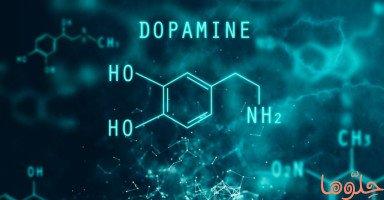 فوائد هرمون السعادة (الدوبامين)
