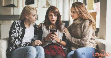 حماية ابنتي المراهقة من صديقات السوء
