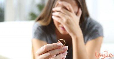 كيف تكسر الخوف من الزواج بعد الانفصال؟