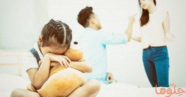 نزاع الزوجين أمام أطفالهم