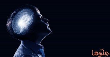 مشاكل الذكاء عند الأطفال ومفهوم الذكاء المحدود