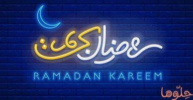 عادات سيئة في شهر رمضان