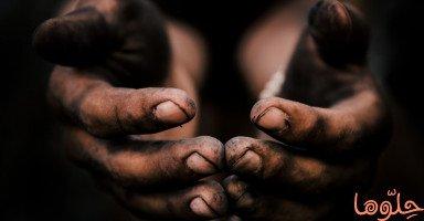 أفقر دول العالم والشعوب الأكثر فقراً