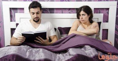11 سببًا للملل الجنسي بين الزوجين وطرق التغلب عليها
