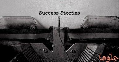 كيف تستفيد من قراءة قصص النجاح؟