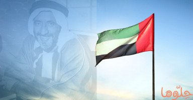 """عام 2020 في الإمارات """"عام راشد"""""""