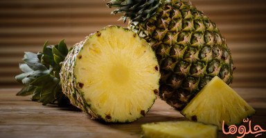 فوائد الأناناس والعناصر الغذائية التي يوفرها الأناناس