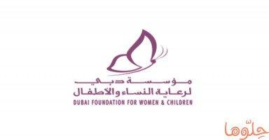 مؤسسة دبي لرعاية النساء والأطفال (DFWAC)