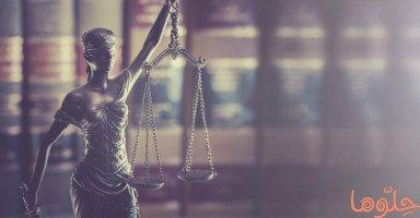 أهمية معرفة القوانين المحلية والأجنبية