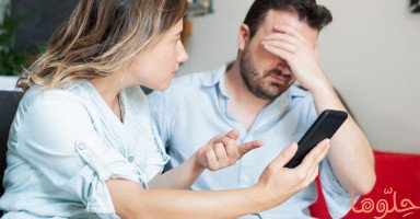 أضرار التجسس على الزوج وخطورة تفتيش هاتف الشريك