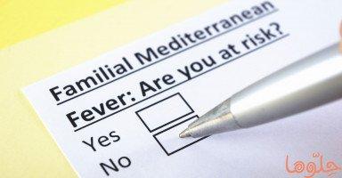 ماذا تعرف عن حمى البحر المتوسط العائلية؟
