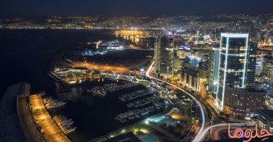 تعرَّف إلى مدينة بيروت